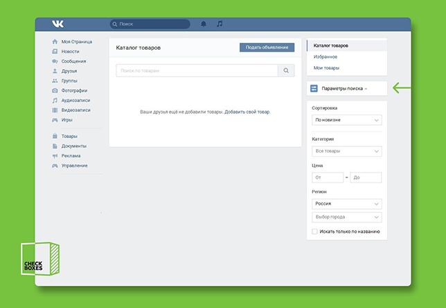 vk 2 644 «ВКонтакте» превращается в маркетплейс? Что нужно знать о новых «Товарах» norot