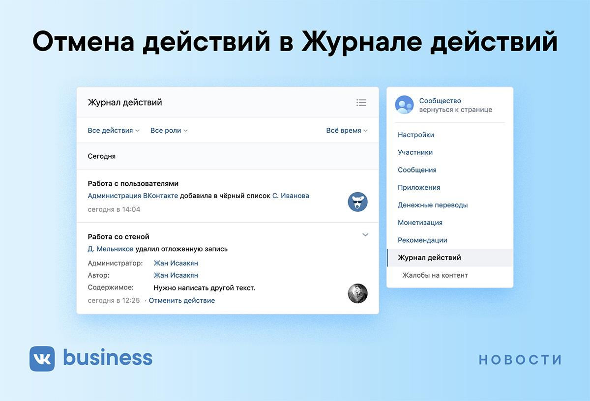 Как отменить действия модераторов во ВКонтакте
