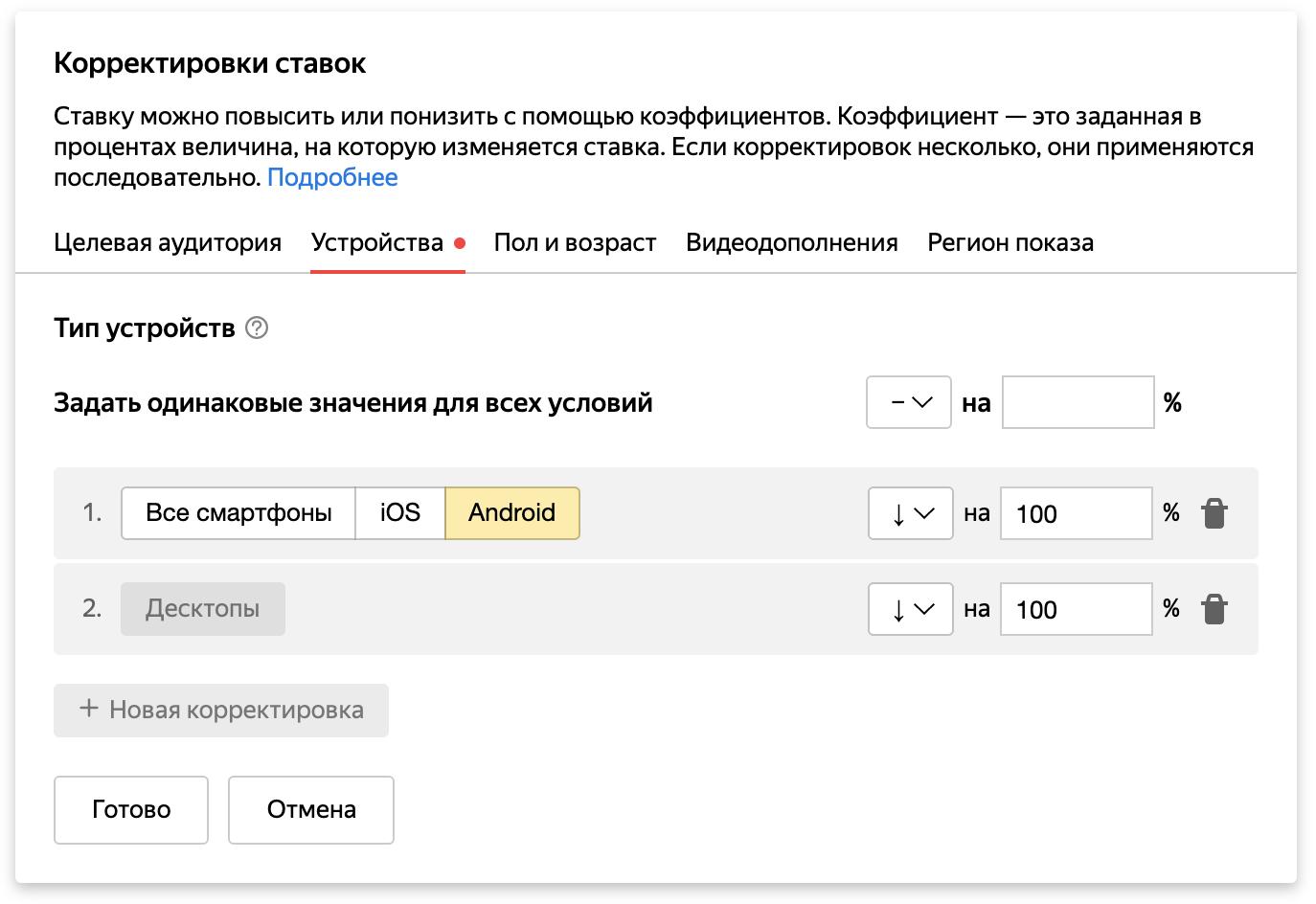 Яндекс усовершенствовалприцельную закупку мобильного трафика вконтекстных кампаниях Директа