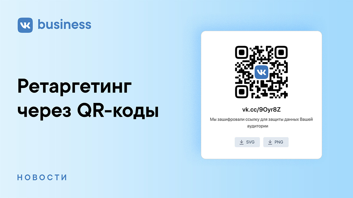 Ретаргетинг во ВКонтакте с помощью QR-кодов