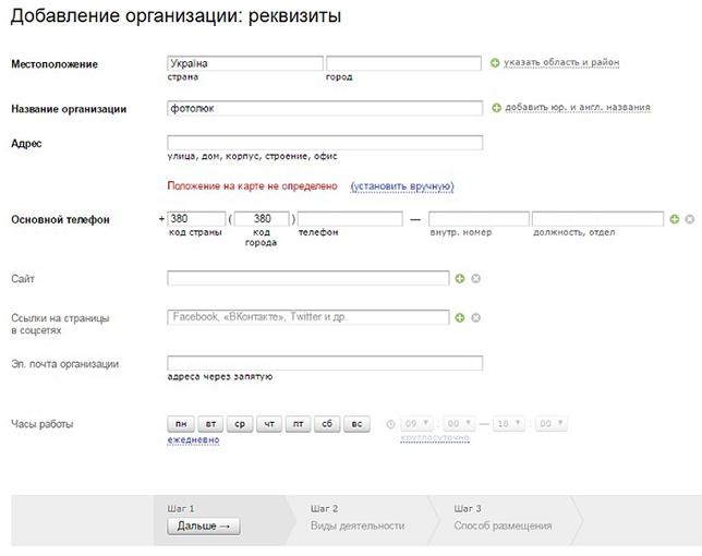 Скрин 9 яндекс регистрация.jpg