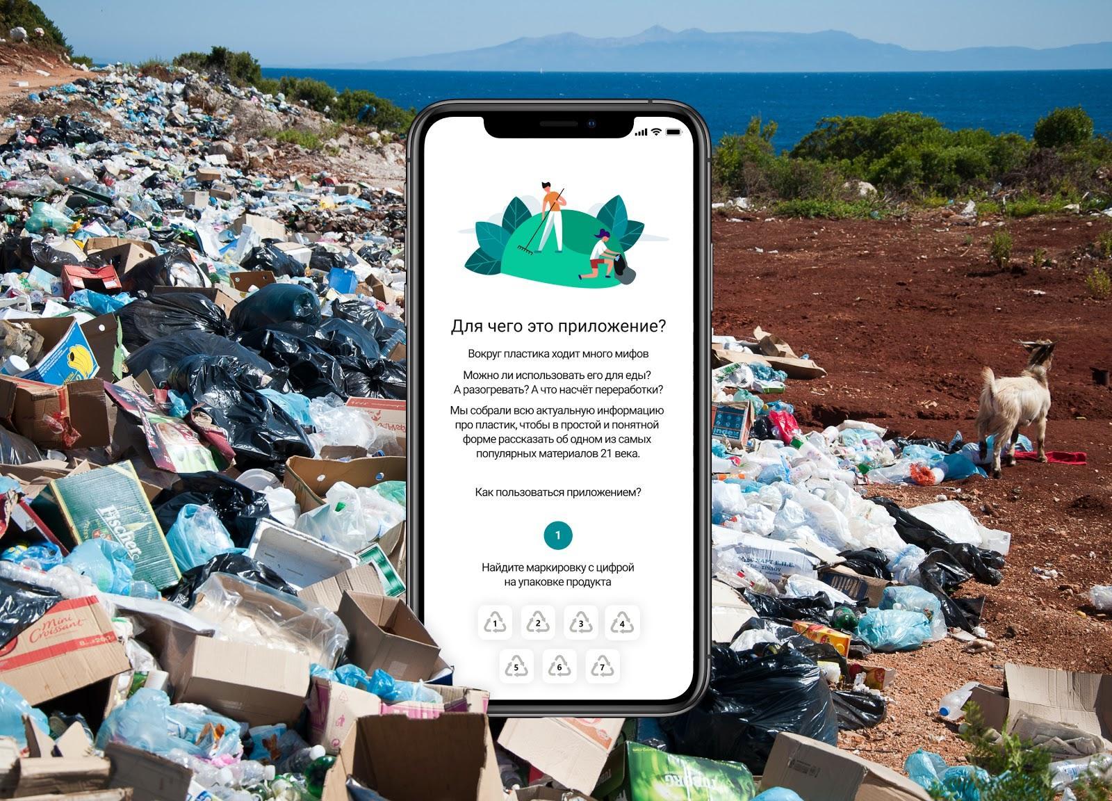 Пропластик — это удобный справочник, в котором собрана информация о разных видах пластика, а ещё приложение показывает места, куда можно этот пластик сдать