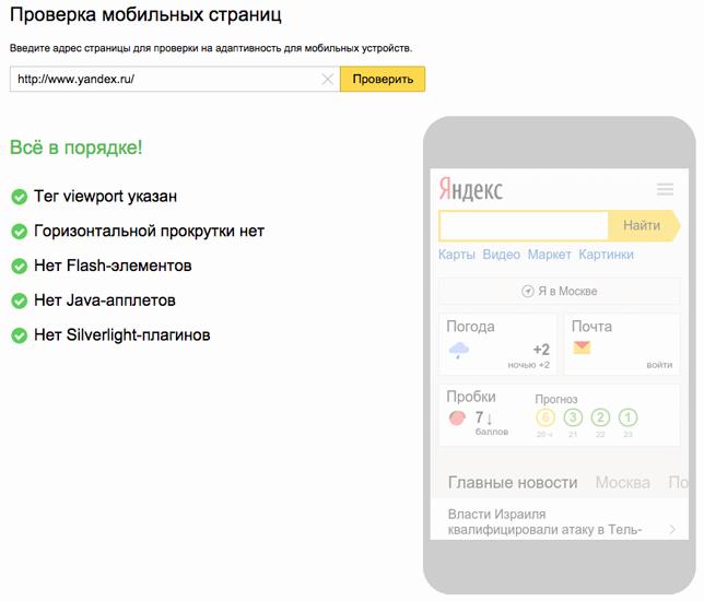 Яндекс увеличит ввыдаче мобильные интернет-ресурсы
