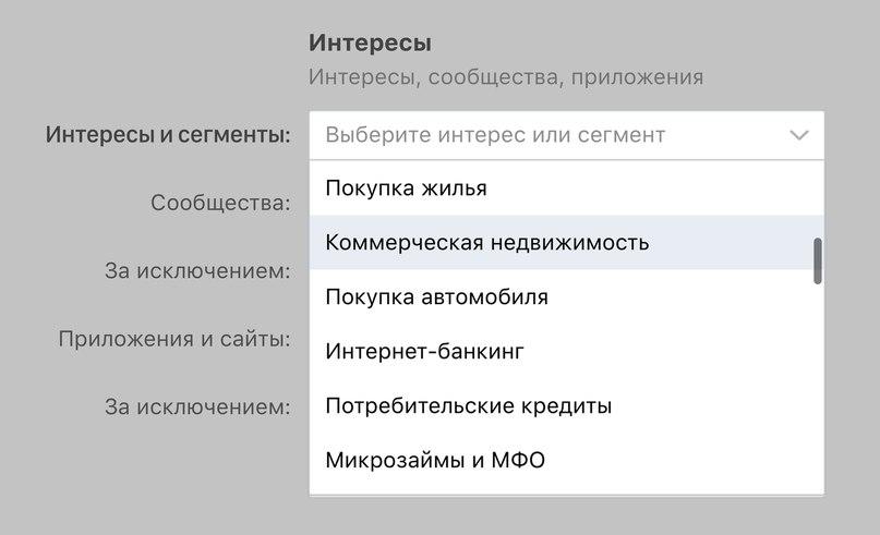 ВКонтакте добавила сегменты аудиторий