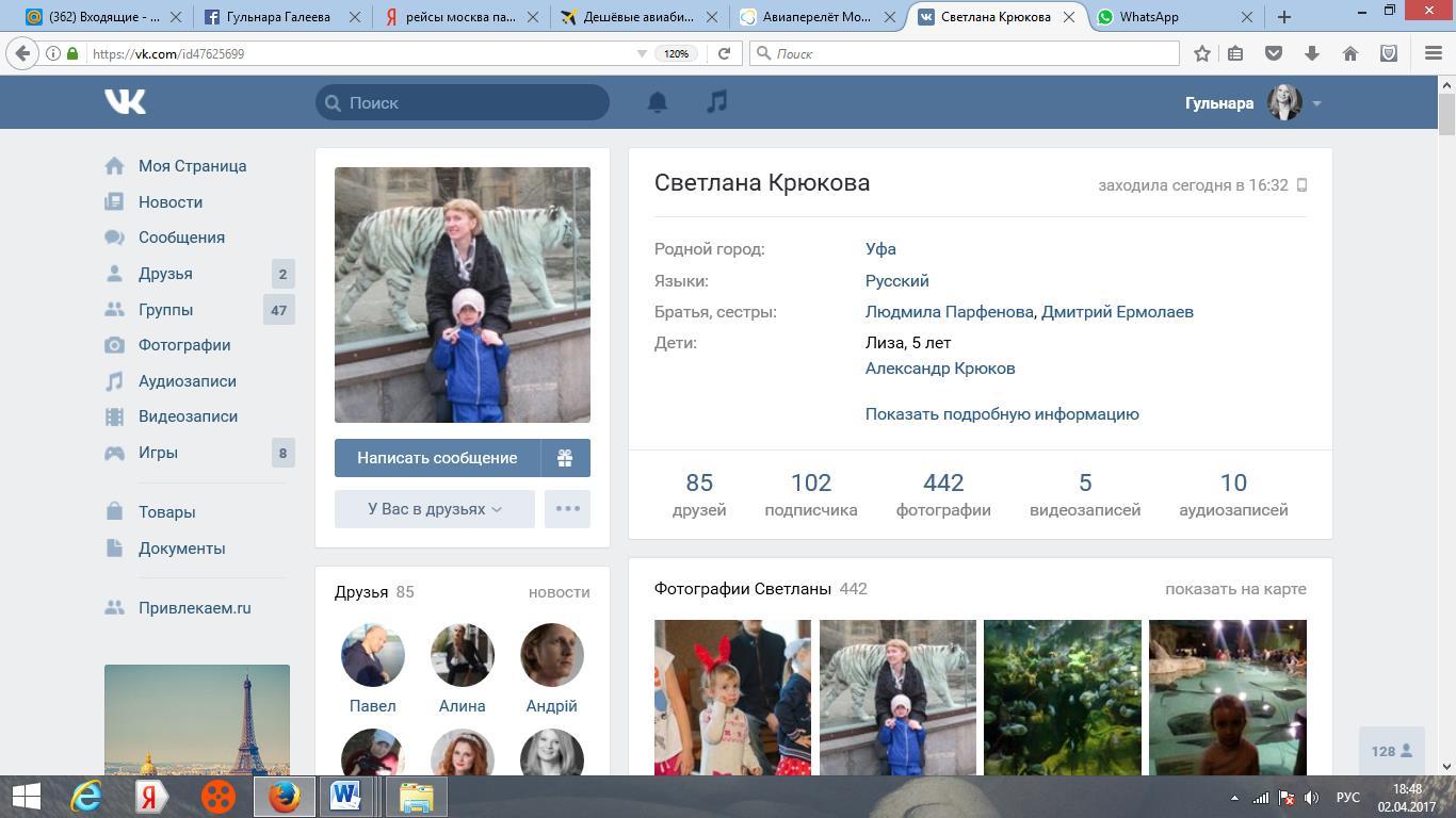 Vkontakte просмотр фото id