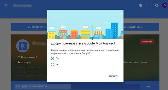 Скрин 8 профиль в гуглмайбизнес.jpg