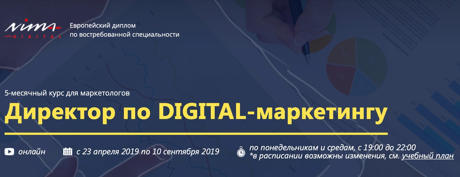 Онлайн-курс NIMA «Директор по digital-маркетингу»