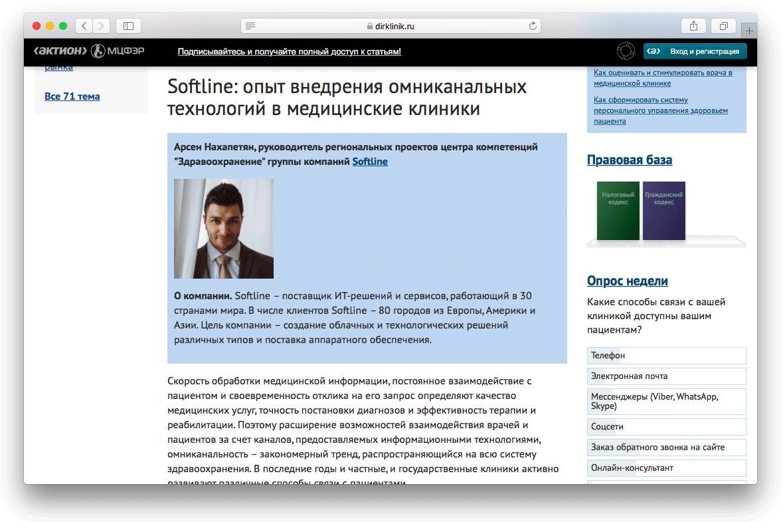 Публикация в медицинском издании «Директор клиники»