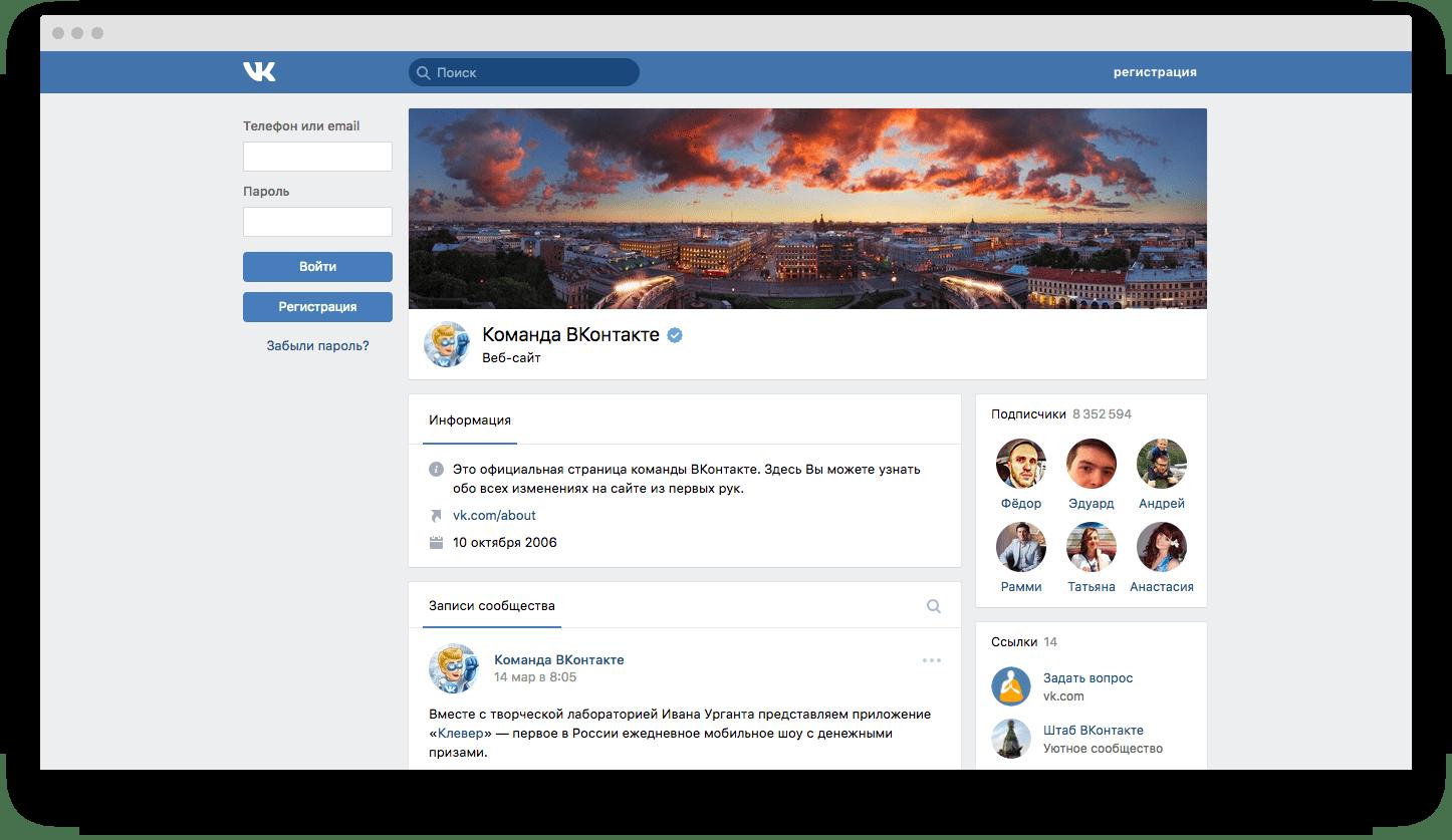 Знать всё о продвижении в соцсетях - ВКонтакте