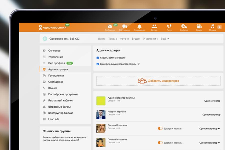 Как назначить операторов и включить доступ к звонкам в группах в Одноклассниках