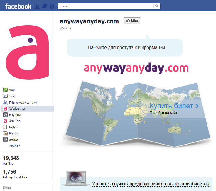 AnyWayAnyDay_Facebook.png