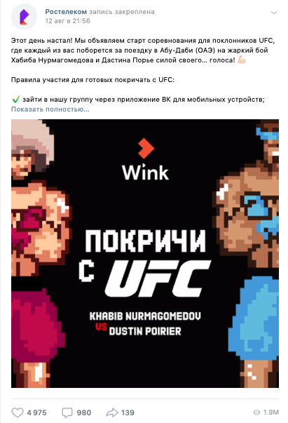 Вся Россия орёт с UFC — проект Ростелекома и Out Of The Box