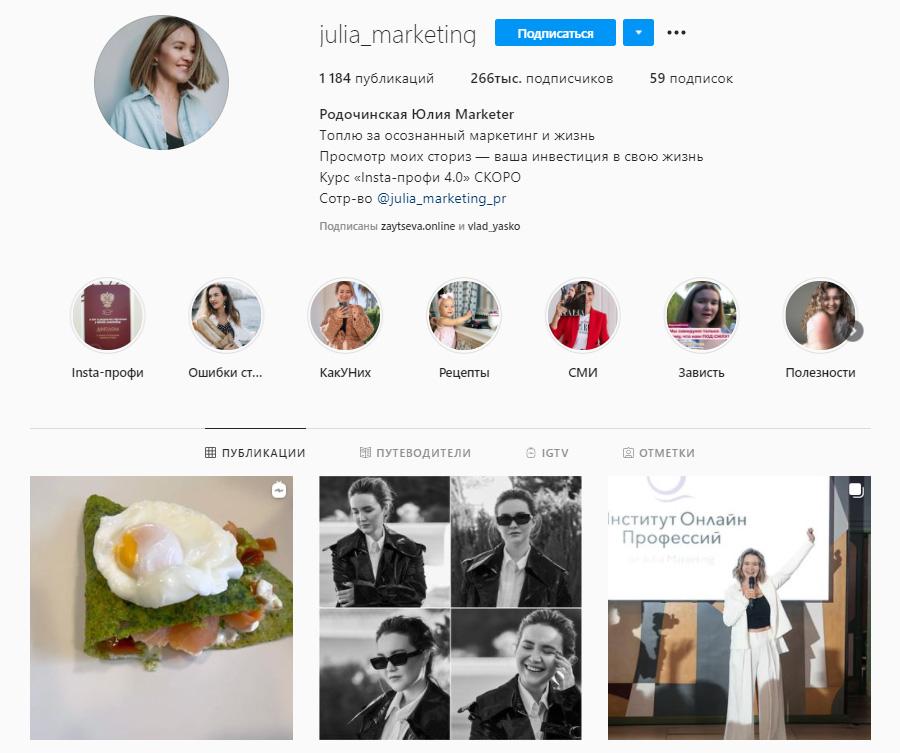 Личный бренд в соцсетях: какой контент повысит вовлечённость 3
