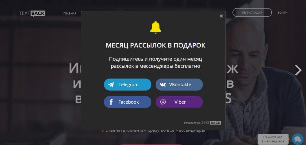 Textback собрать id подписчиков программа ватсап рассылки