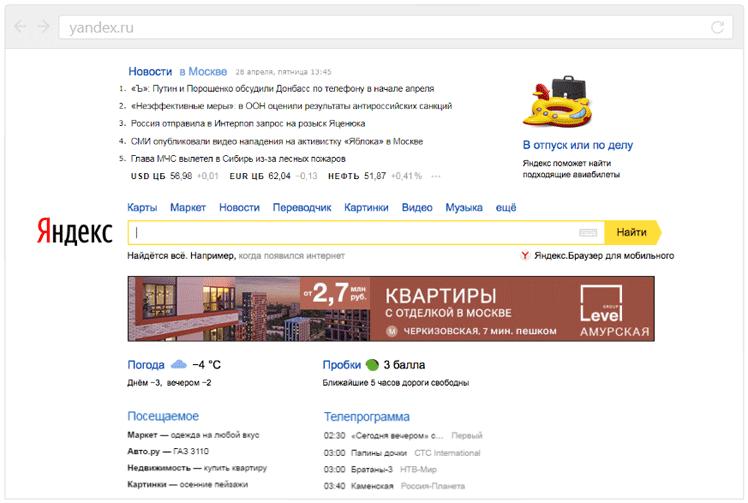 Реклама на главной странице яндекса убрать контекстная реклама и её отличие медийный портал