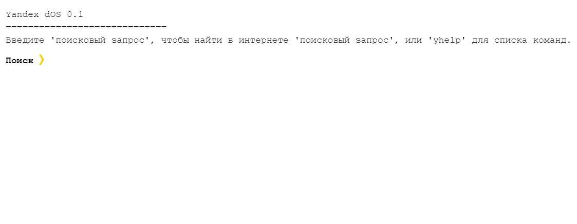 Версия ya.ru от Антона Ярусова