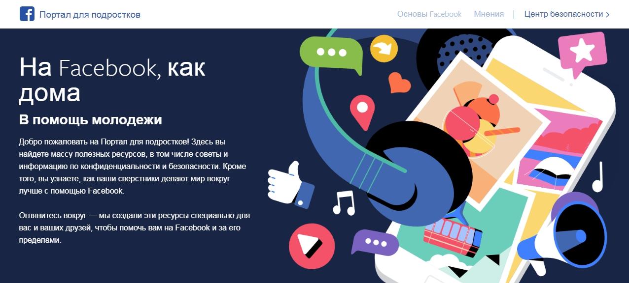 Портал Facebook для подростков