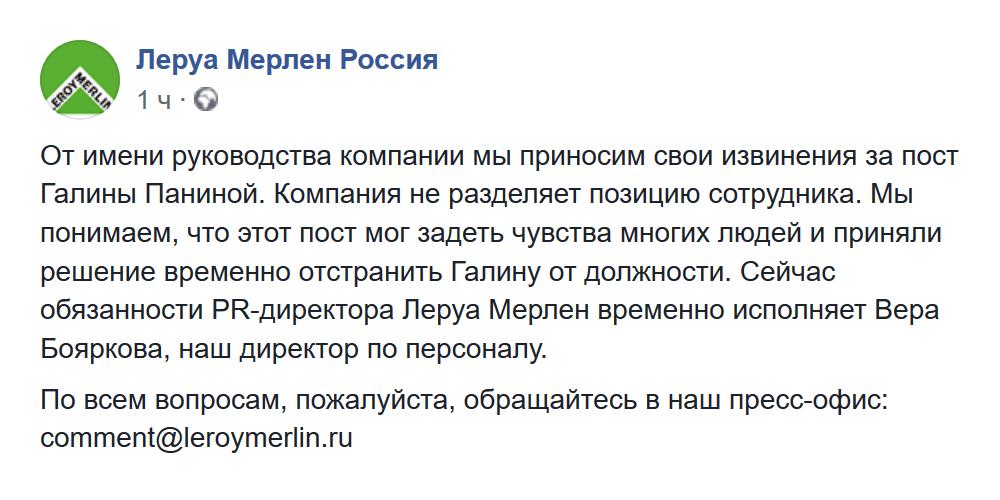 Леруа Мерлен Россия