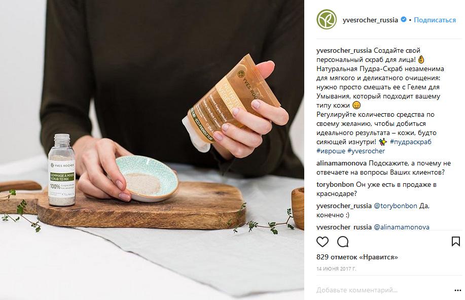 Продвижение Instagram: кадрированное фотомодели с продуктом