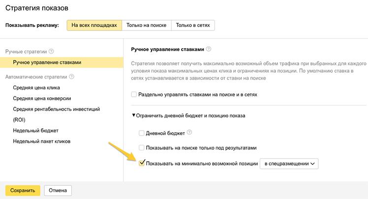Закрыть яндекс директ продвижение магазина через яндекс директ