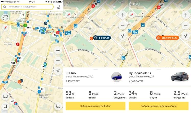 «Яндекс.Транспорт»