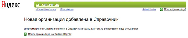 Скрин 12 3й шаг регистрация Яндекс.jpg
