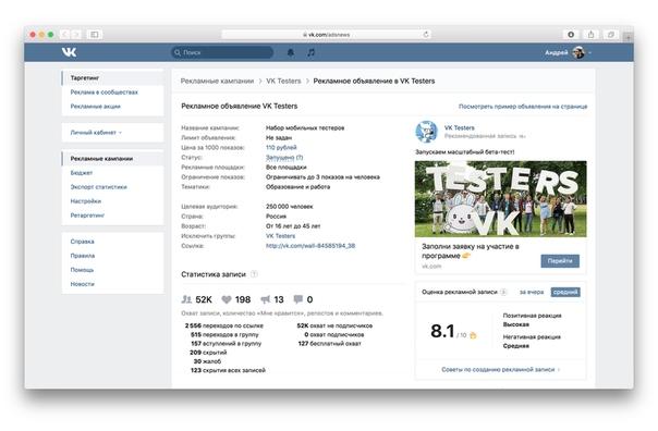 «ВКонтакте» начала демонстрировать оценку рекламных постов пореакции пользователей