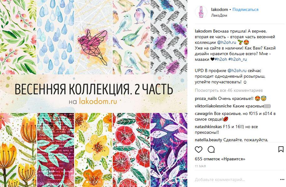 Продвижение Instagram: подборка, коллекция