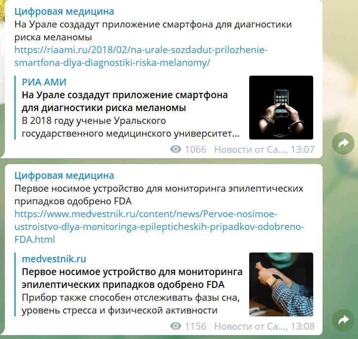 Новости, касающиеся digital health