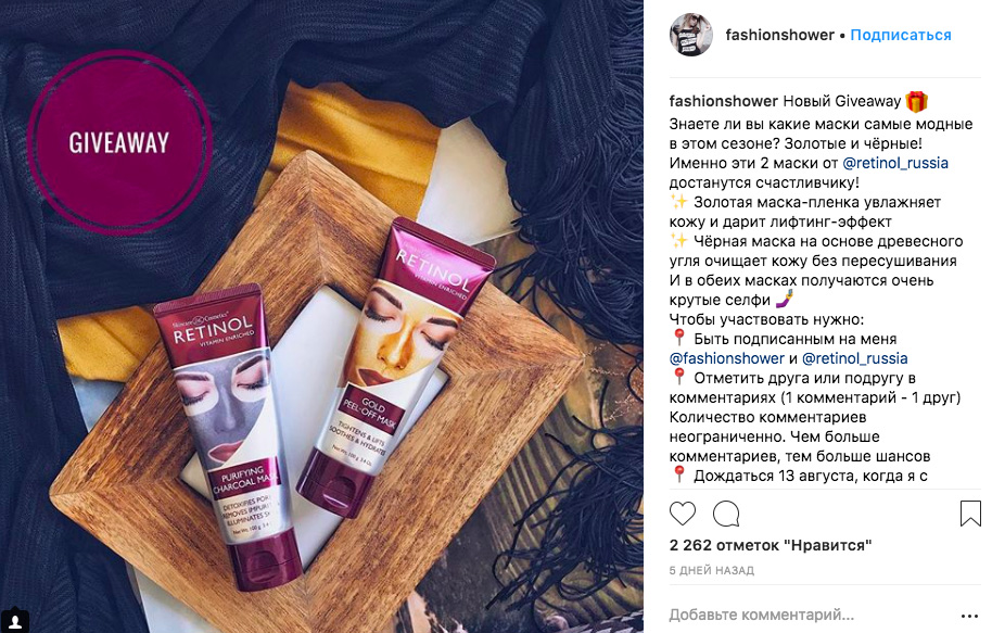 Как рекламироваться в Instagram с помощью giveaway