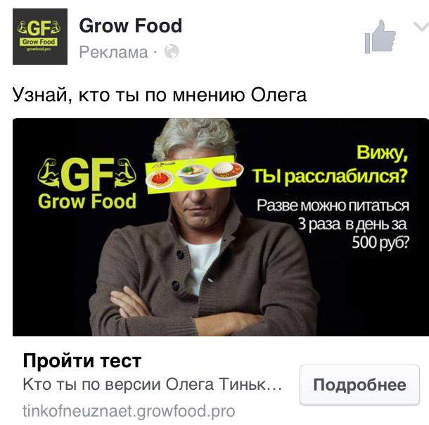 тиньков_реклпост_2.jpg