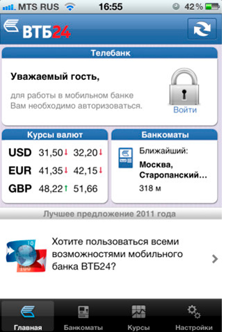 скачать приложение втб 24 онлайн на айфон - фото 8