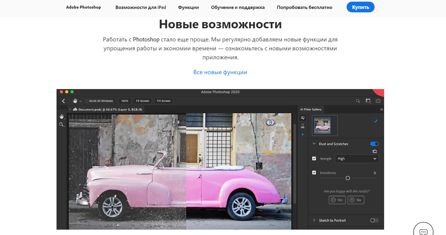 Топ инструментов для иллюстратора и аниматора: Adobe Photoshop