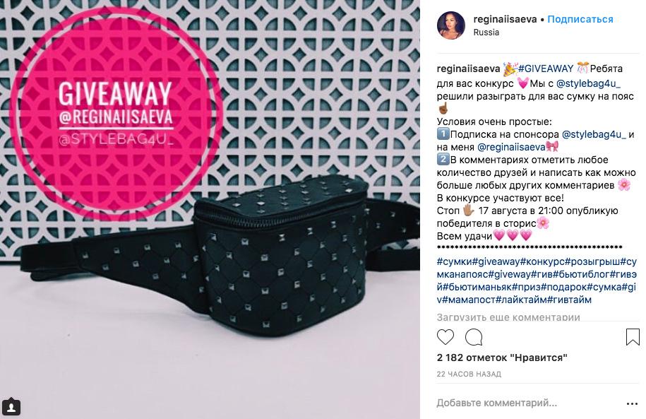 Как привлечь внимание к бренду в соцсетях с помощью giveaway