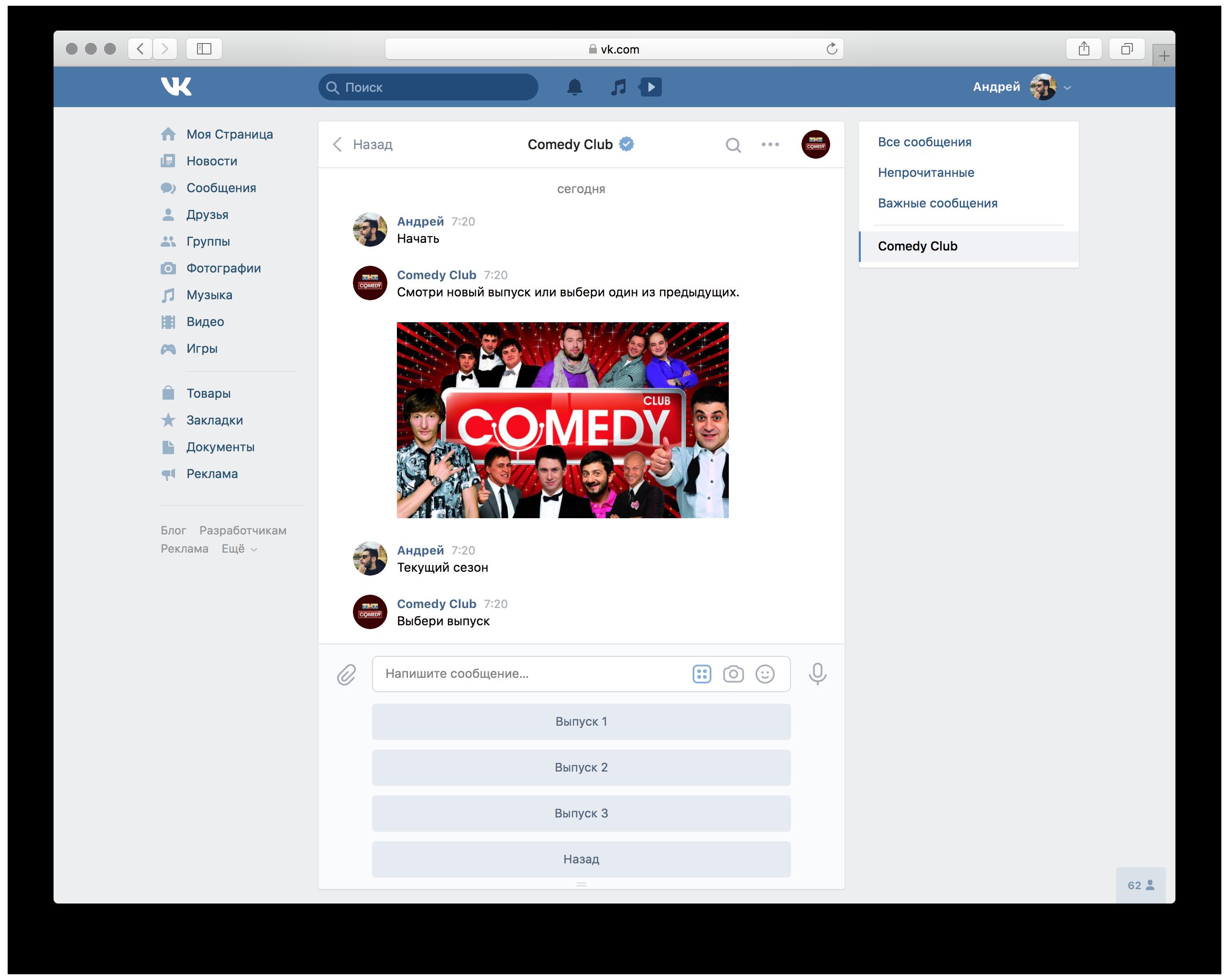 ВКонтакте добавила в чатботов кнопки для быстрого ответа