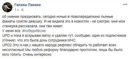 Пост Паниной в Facebook