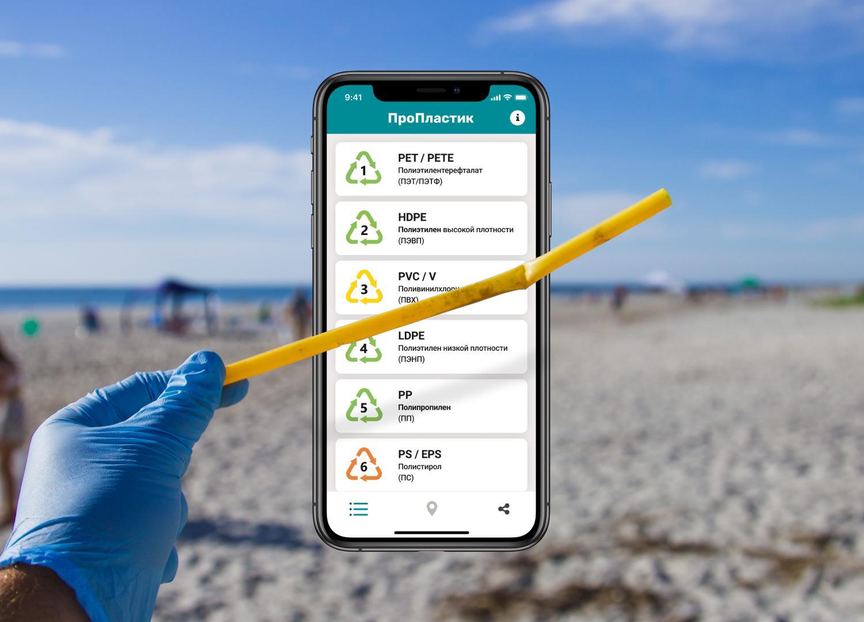 Как устроено приложение Пропластик - каталог