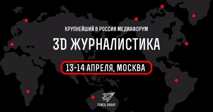 3D Журналистика 2017
