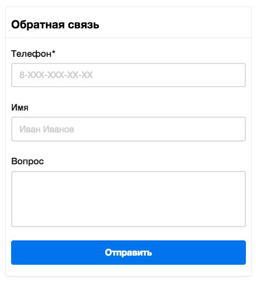 Форма обратной связи на Турбо-странице Яндекса