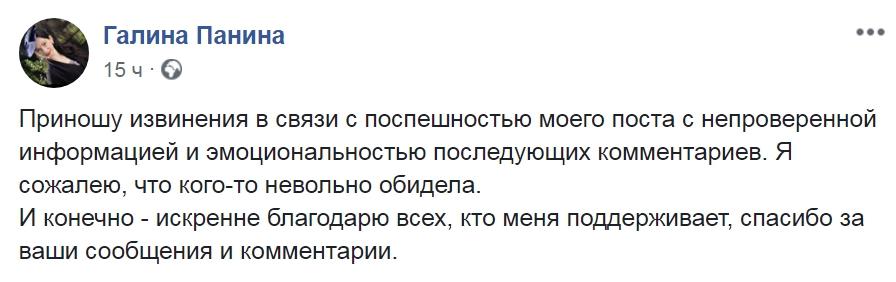 Галина Панина