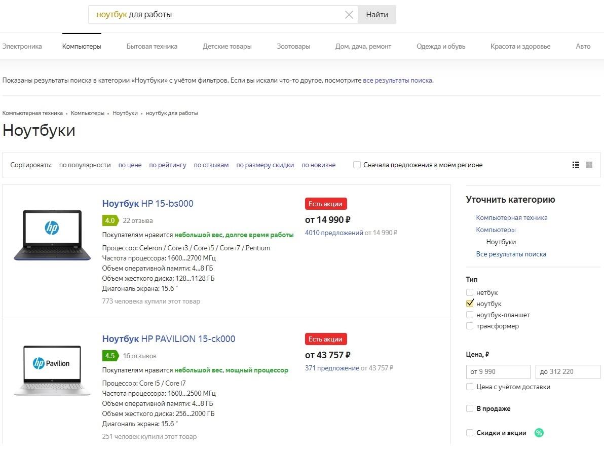 Как сделать умный поиск по ноутбукам в интернет-магазине