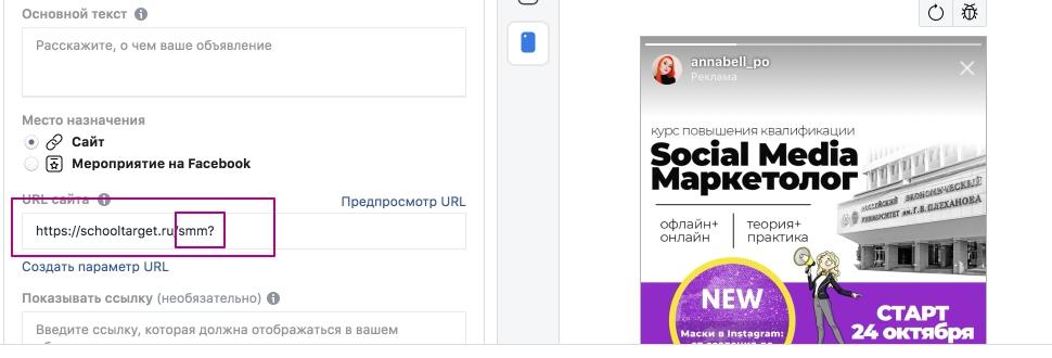Как правильно настроить рекламную кампанию для Инстаграма в кабинете Facebook Ads Manager