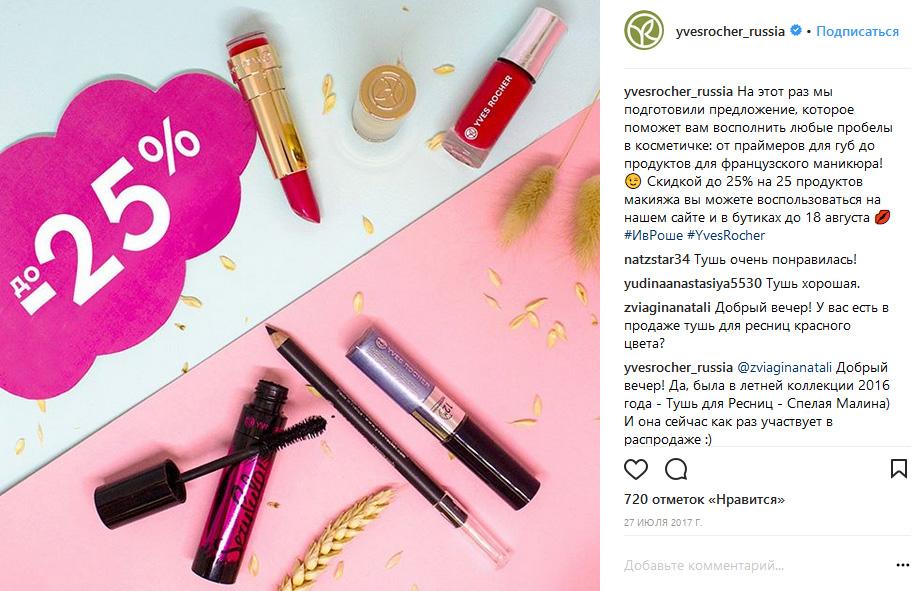Продвижение Instagram: акции и скидки