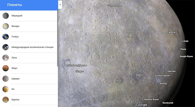 Насервисе Google Maps появились планеты