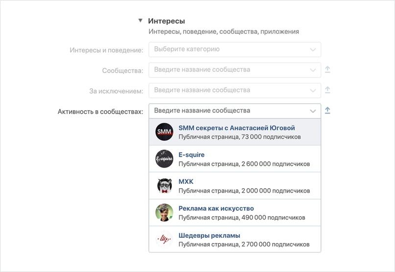 Как работать с таргетингами «Сообщества» и «Активность во ВКонтакте