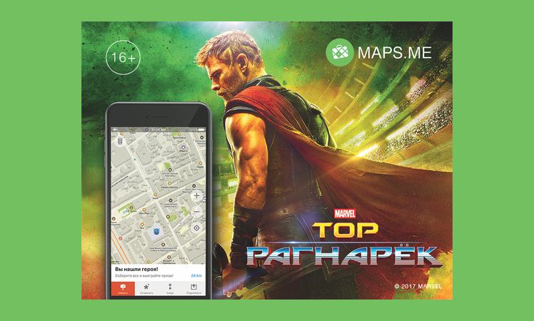Maps.me Marvel