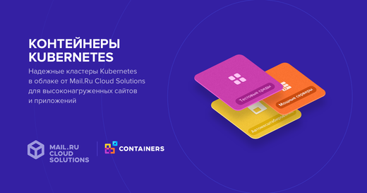PaaS-сервис Containers