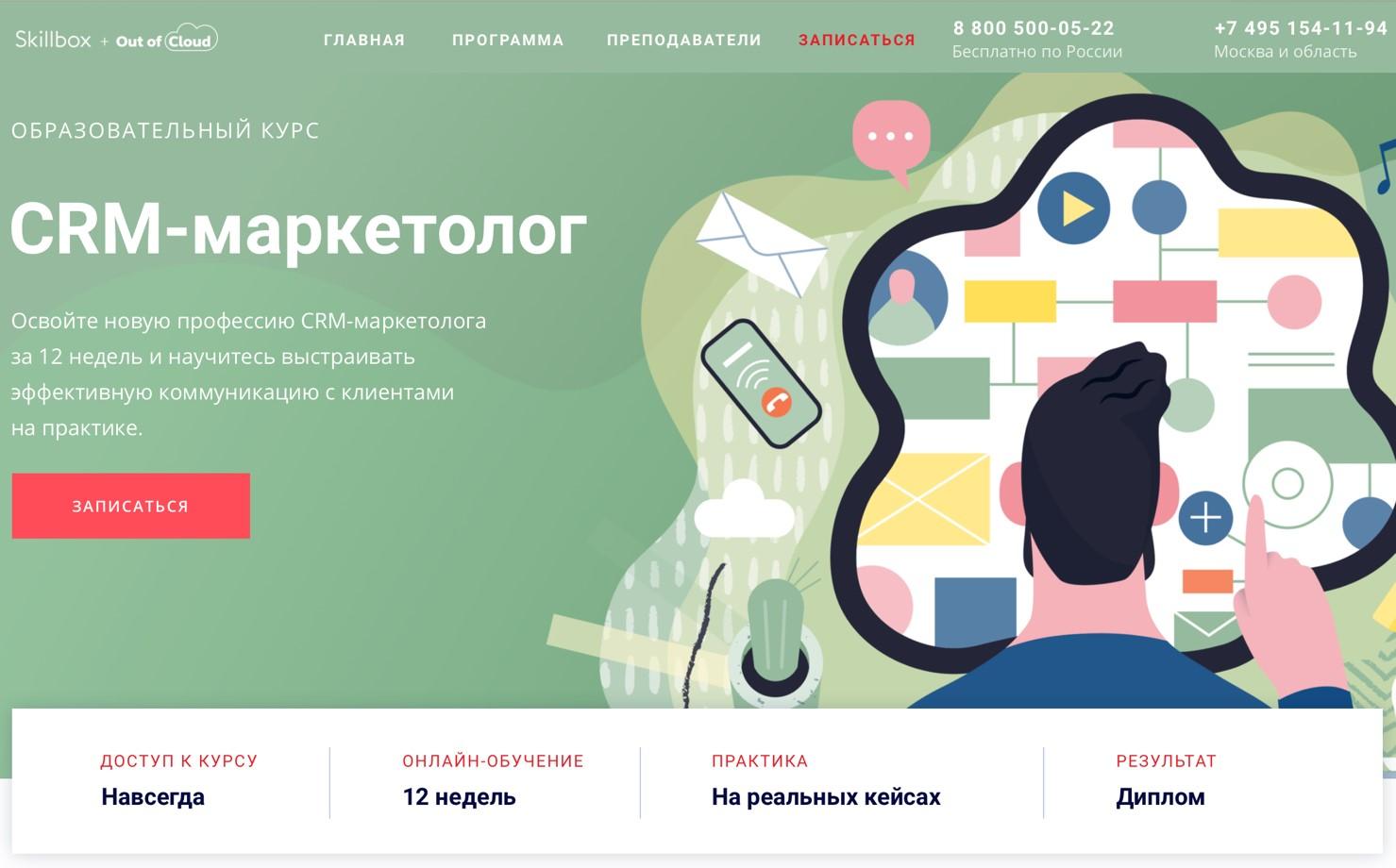 Образовательный онлайн-курс «CRM-маркетолог»