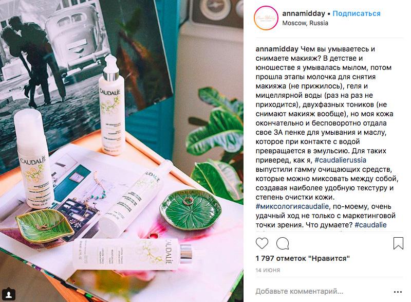 Как привлечь внимание к косметике с помощью Instagram-блогера