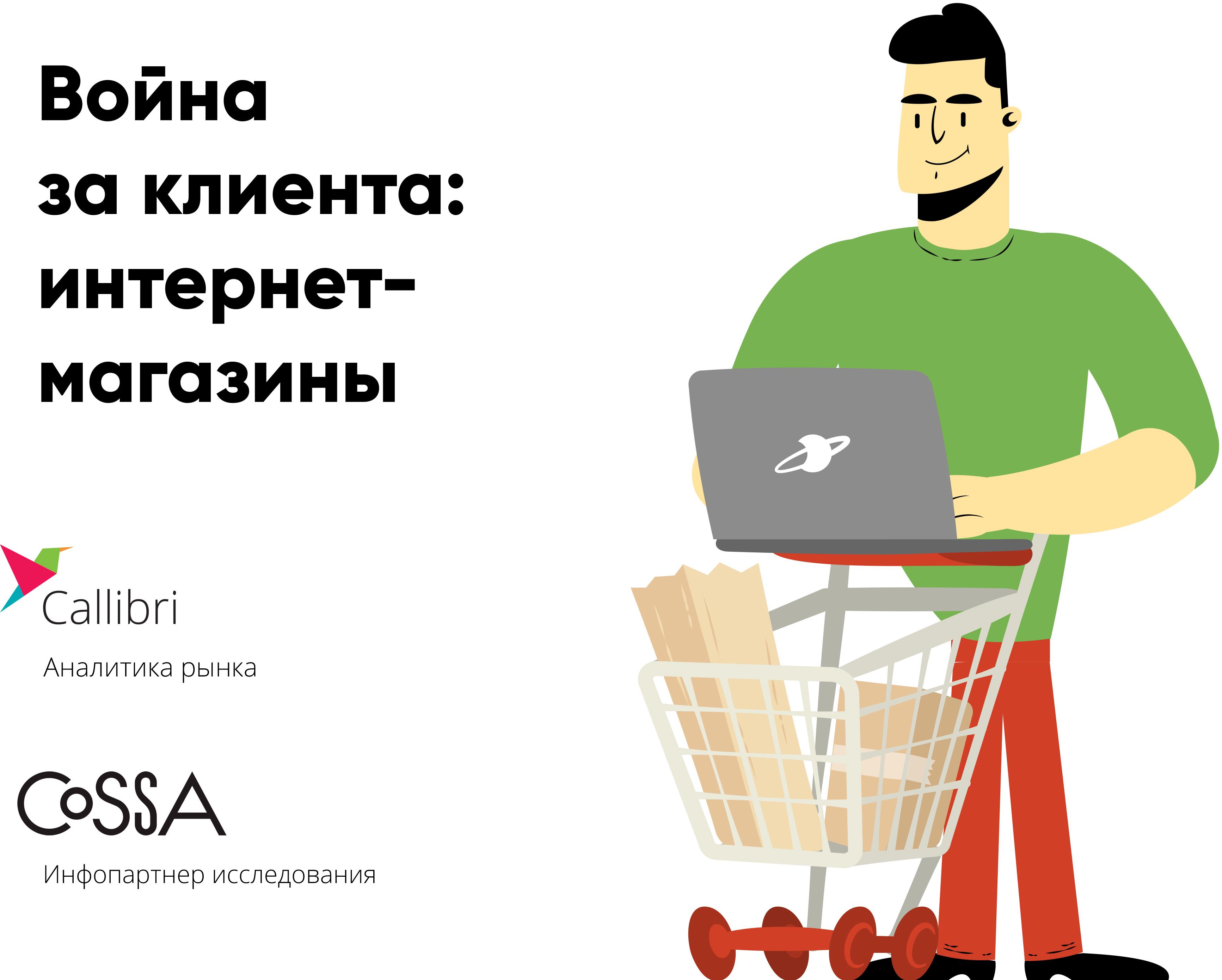 Исследование Callibri об интернет-магазинах